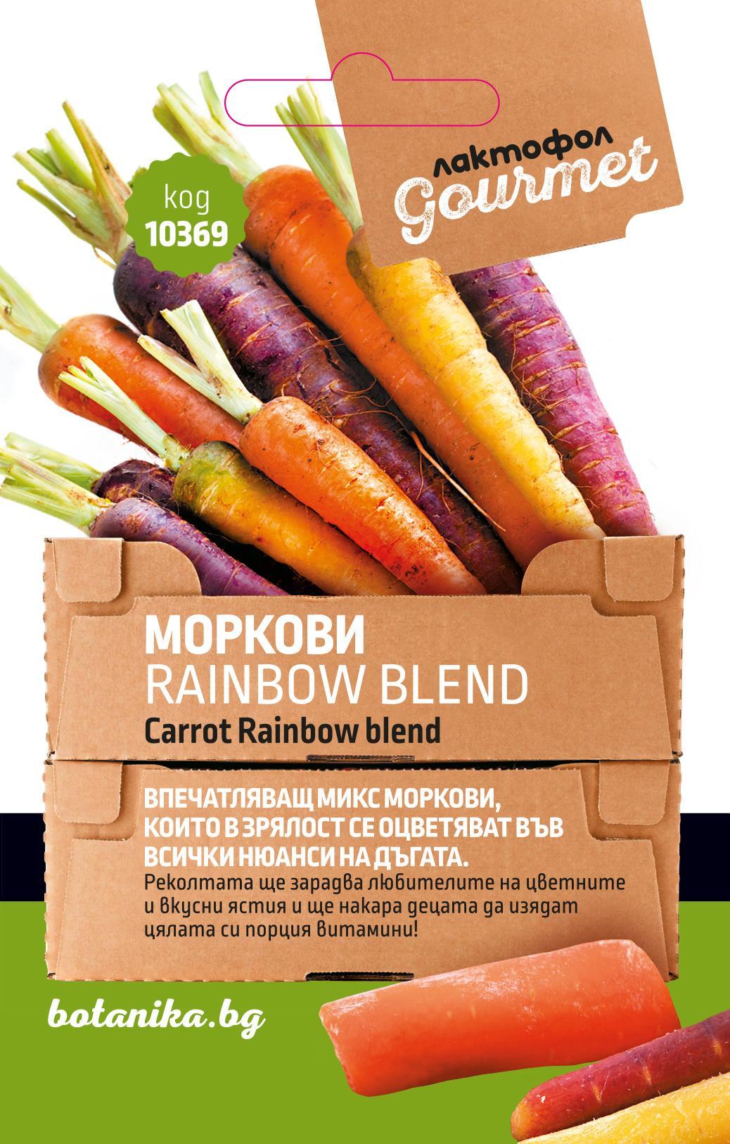 Моркови Rainbow Blend