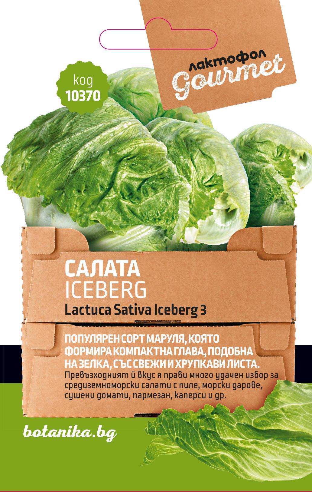Лактофол ГУРМЕ салата Iceberg