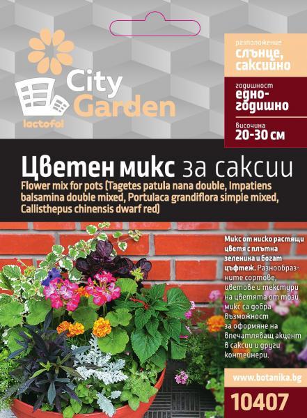 City garden семена цветен микс за саксии