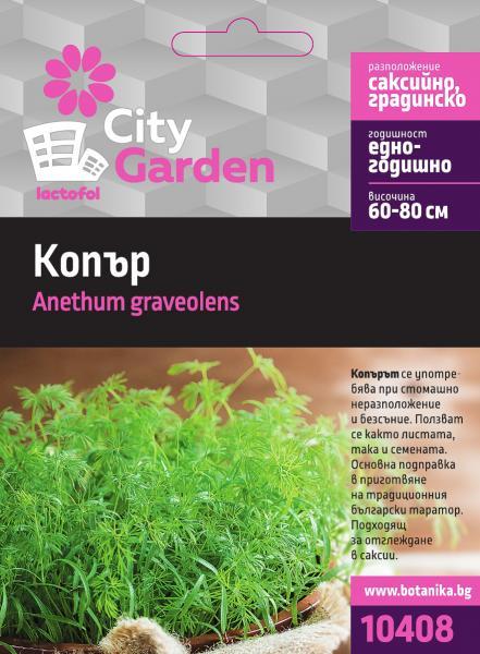 City garden семена копър