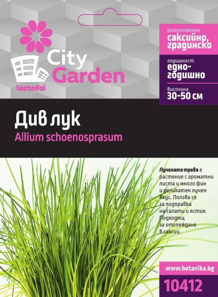 City garden семена див лук