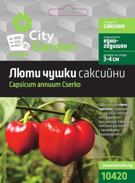 City garden семена саксийни люти чушки