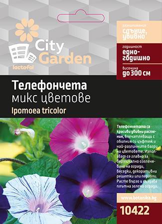 City garden семена телефончета микс