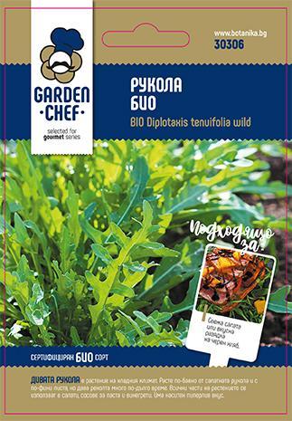 Garden chef семена рукола БИО