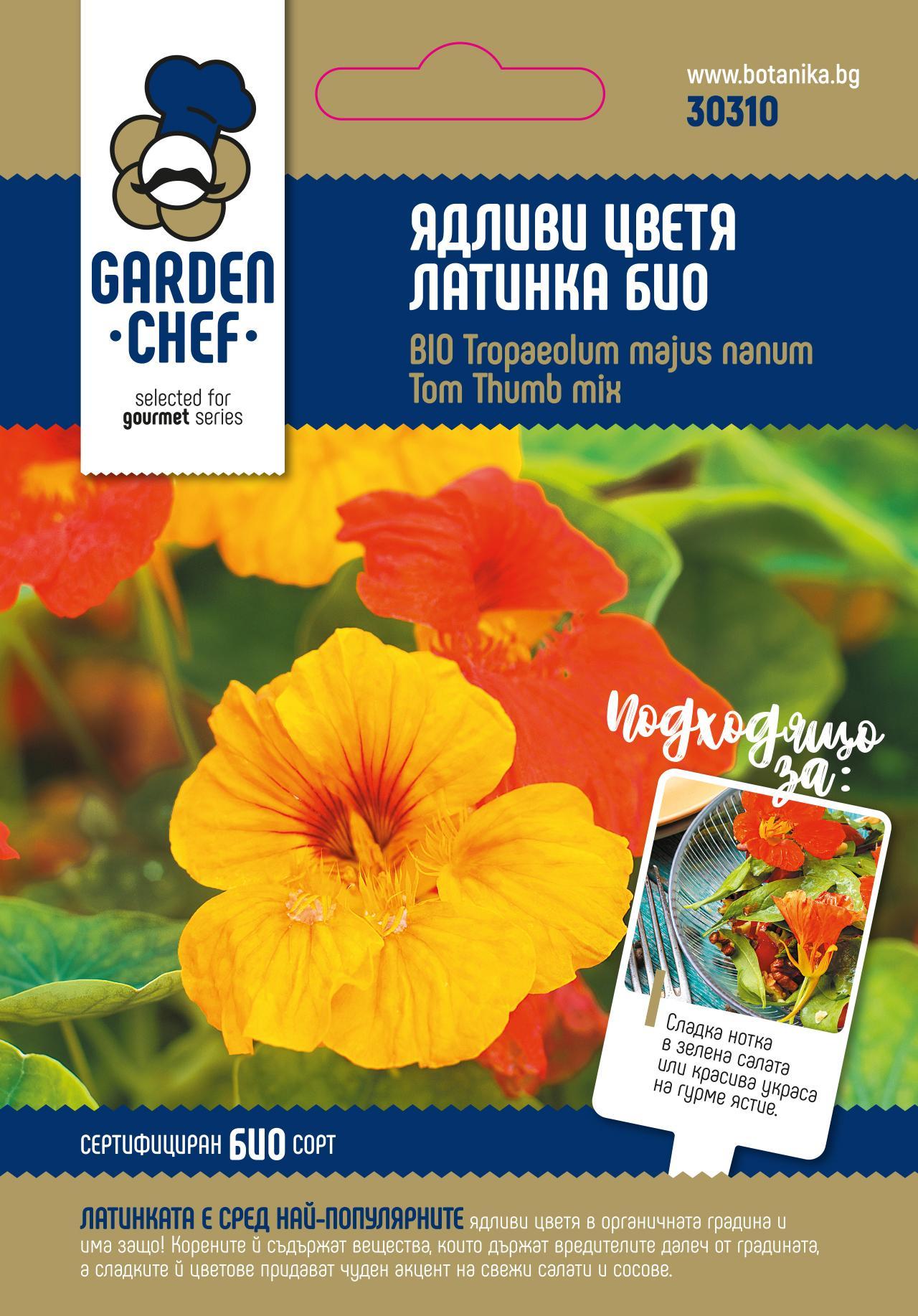 Garden chef БИО семена ядливи цветя латинка микс
