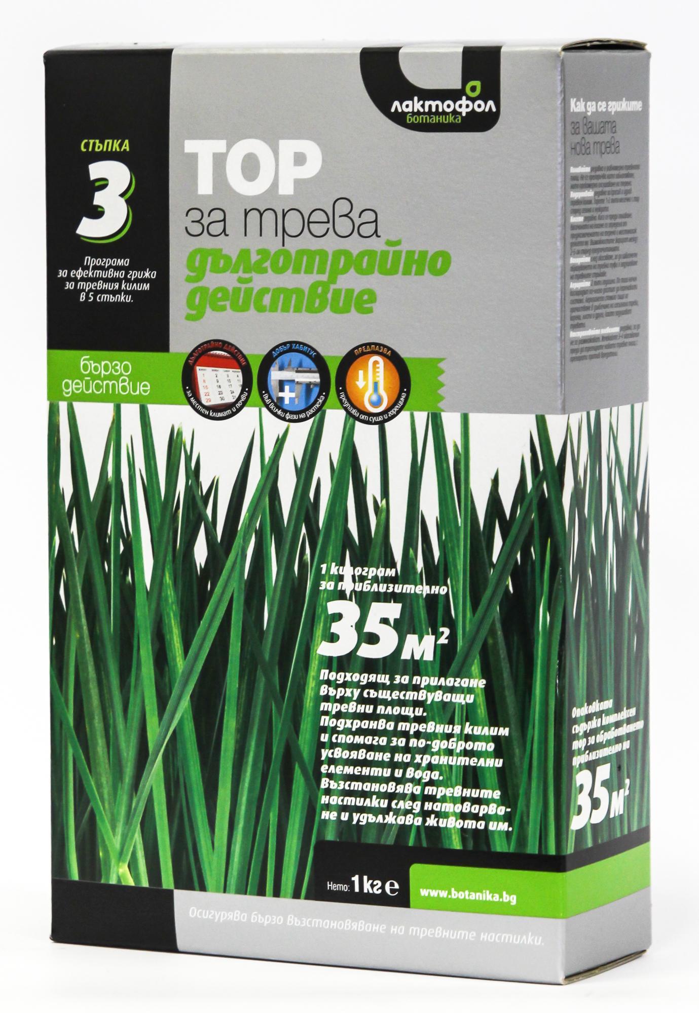 Лактофол Комплексен тор за трева с дълготрайно действие 1кг6551