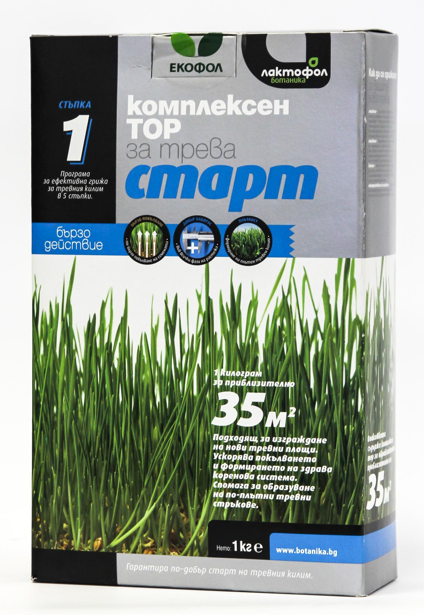 Лактофол Комплексен тор за трева СТАРТ 1 кг2463
