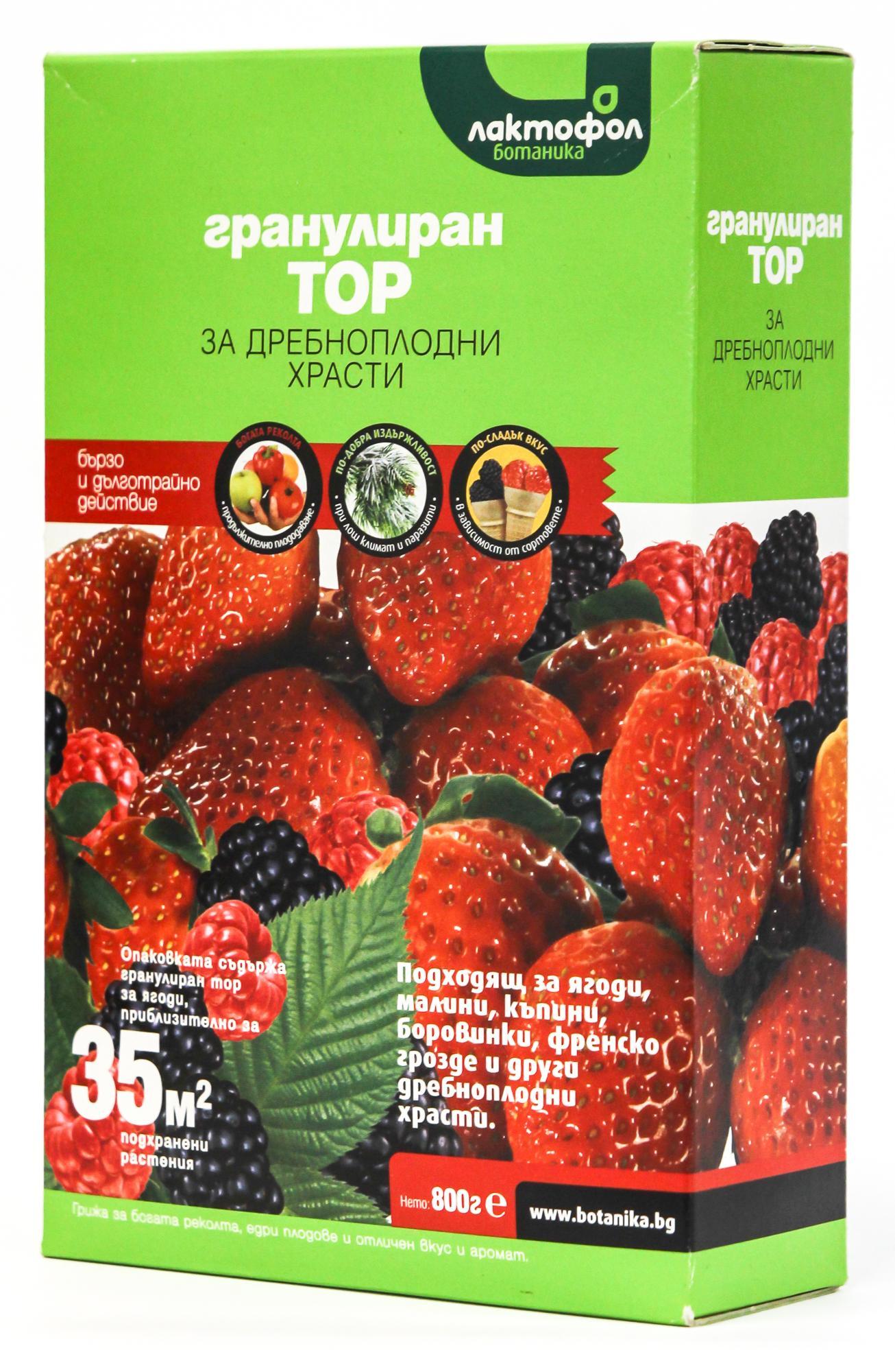 Лактофол Гранулиран тор за дребноплодни храсти 0,8 кг