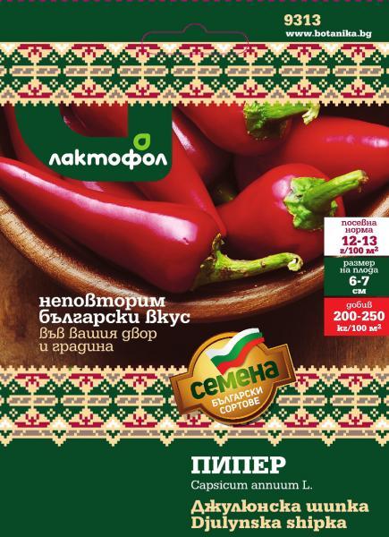 Български семена Джулюнска шипка