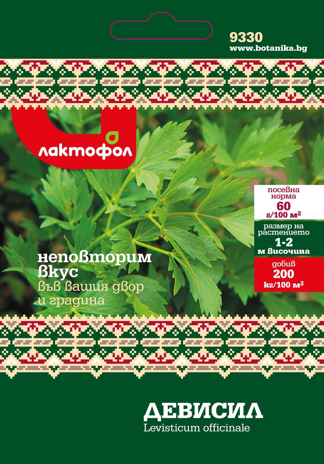 Български семена Девисил