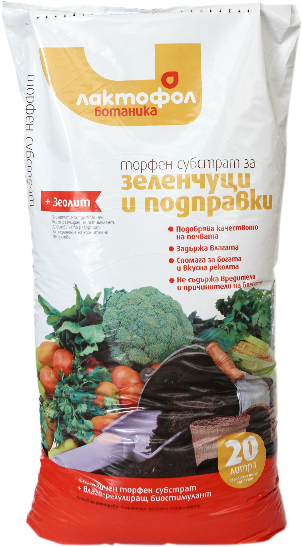 Торфена смес за зеленчуци 20 л