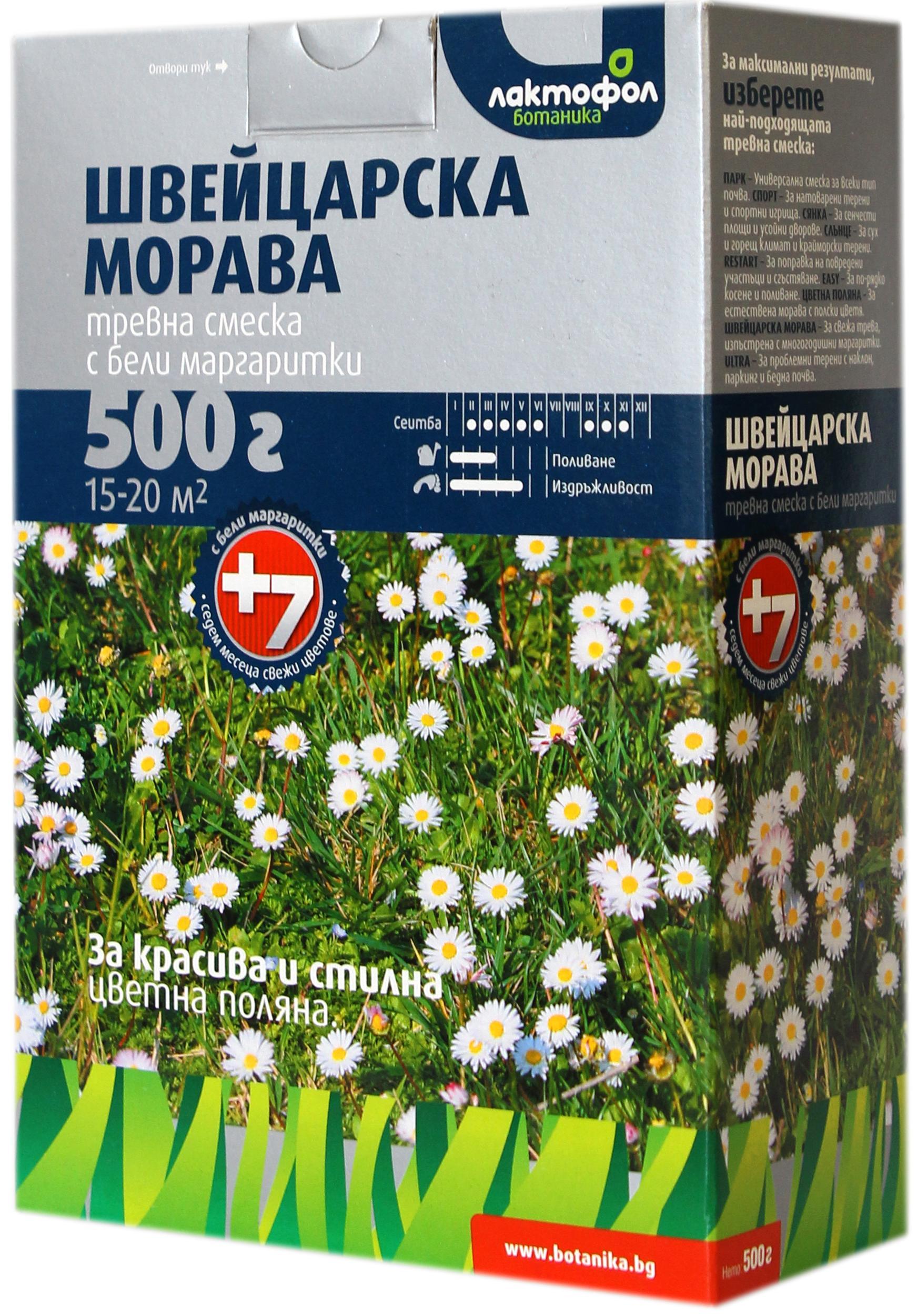 Лактофол тревна смеска с маргаритки 0,5 кг