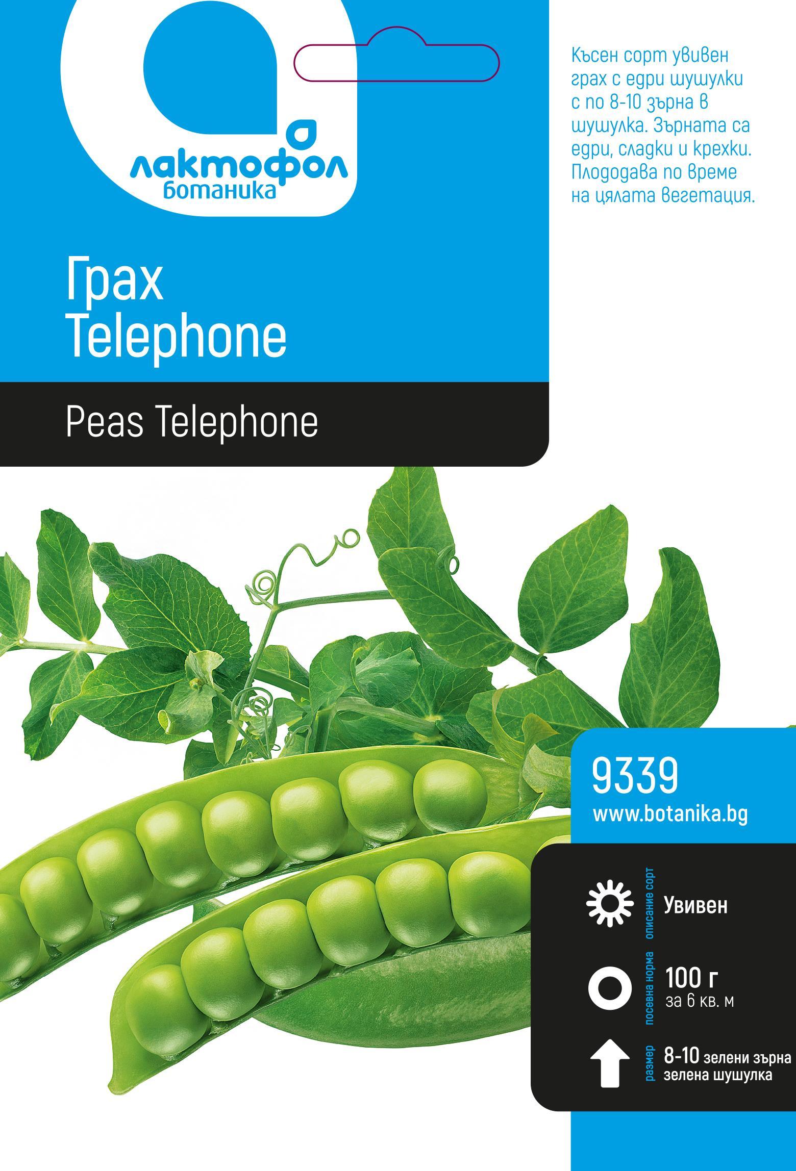 Грах Telephone