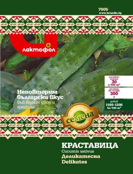 Краставица Деликатесна