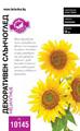 Декоративен слънчоглед
