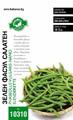 Зелен фасул Салатен