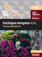 City garden семена петуния каскадна микс