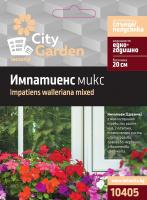City garden семена импатиенс микс