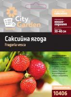 City garden семена саксийна ягода