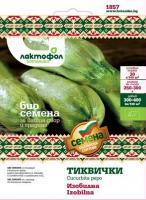 Български семена Тиквички Изобилна  БИО
