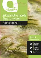 Лактофол БОТАНИК Декоративна трева Stipa tenuissima