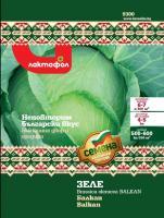 Български семена Зеле Балкан - 5 гр.