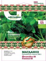 Български семена Магданоз Фестивал 68 - БИО