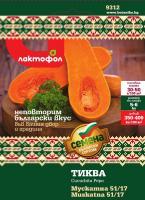 Български семена Тиква Мускатна