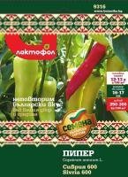 Български семена пипер Сиврия 600