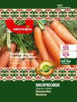 Моркови Нантски